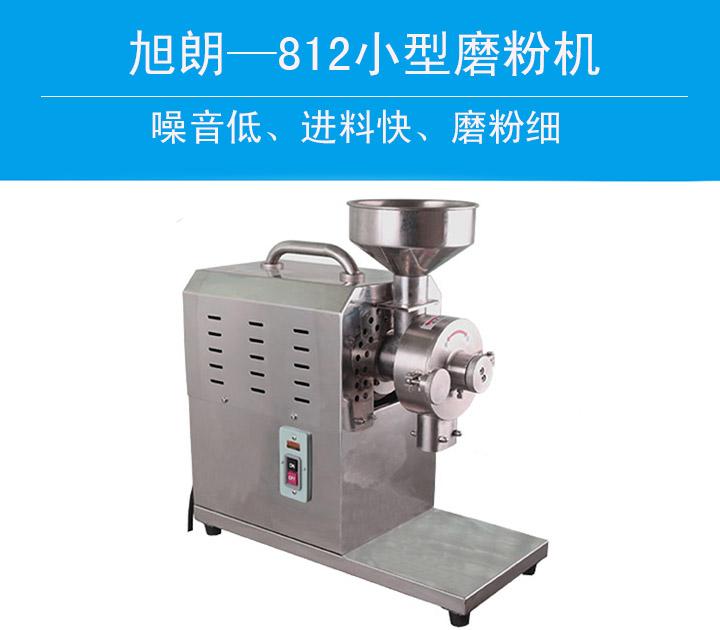 812小型磨粉机