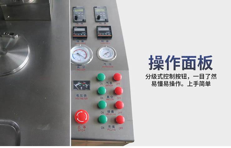 胶囊充填机操作面板