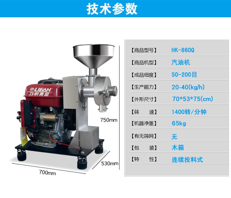 汽油磨粉机技术参数